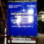 Оклейка, брендирование ворот полуприцепа в Москве