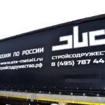 Печать рекламы на шторах тента полуприцепа Kogel