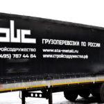 Реклама на сдвижных шторах полуприцепа Kogel