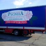 Реклама на тенте грузовика, выполненная трафаретной печатью, брендирование грузового автомобиля в Москве