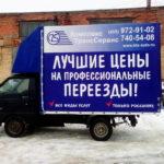 Реклама на тенте грузовика Hyundai Porter