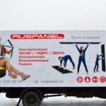 Рекламный баннер на грузовик Hyundai HD78