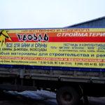Тент с рекламой на грузовик Hyundai HD78