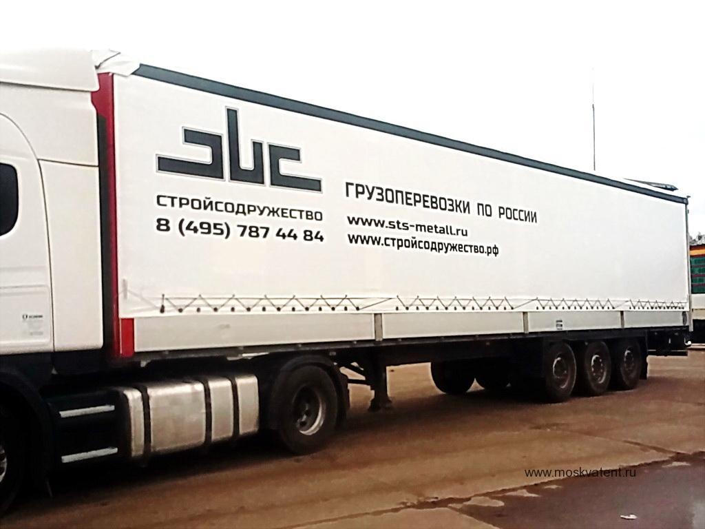 Шторы для грузовиков