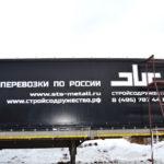 Брендирование сдвижных штор полуприцепа Koegel