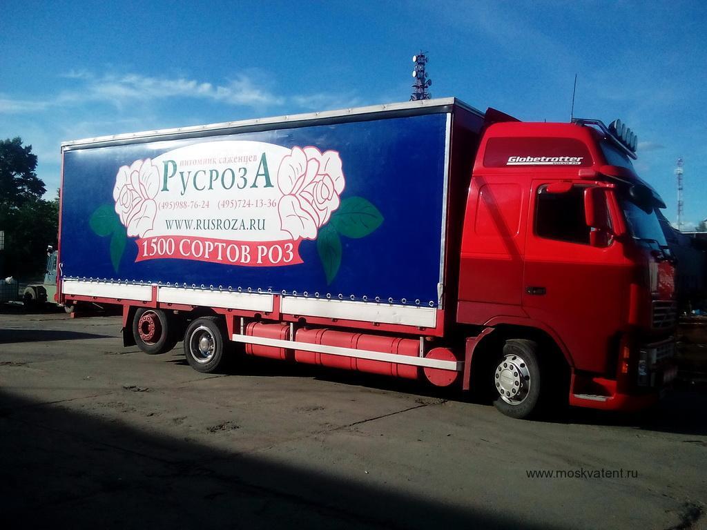 Изготовление сдвижной ПВХ-шторы с рекламой на грузовой автомобиль