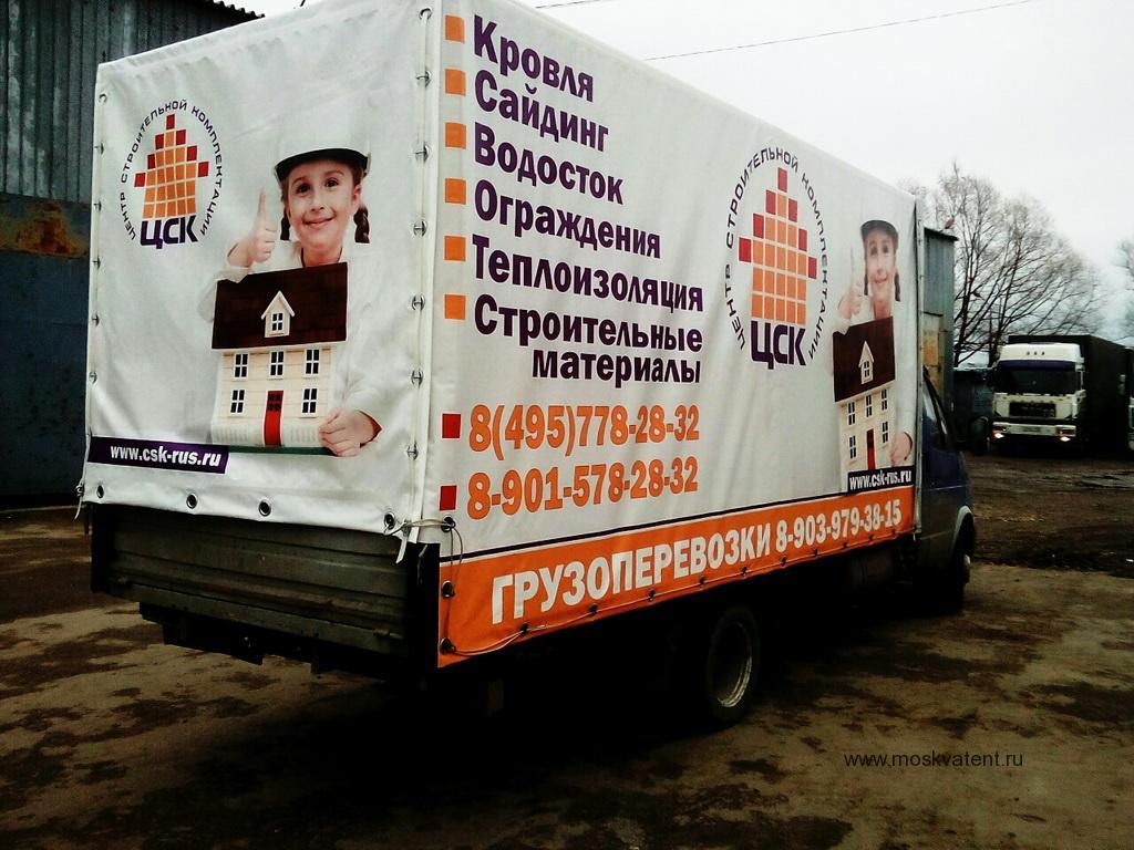 Изготовление высокого тента с рекламой на заказ в Москве
