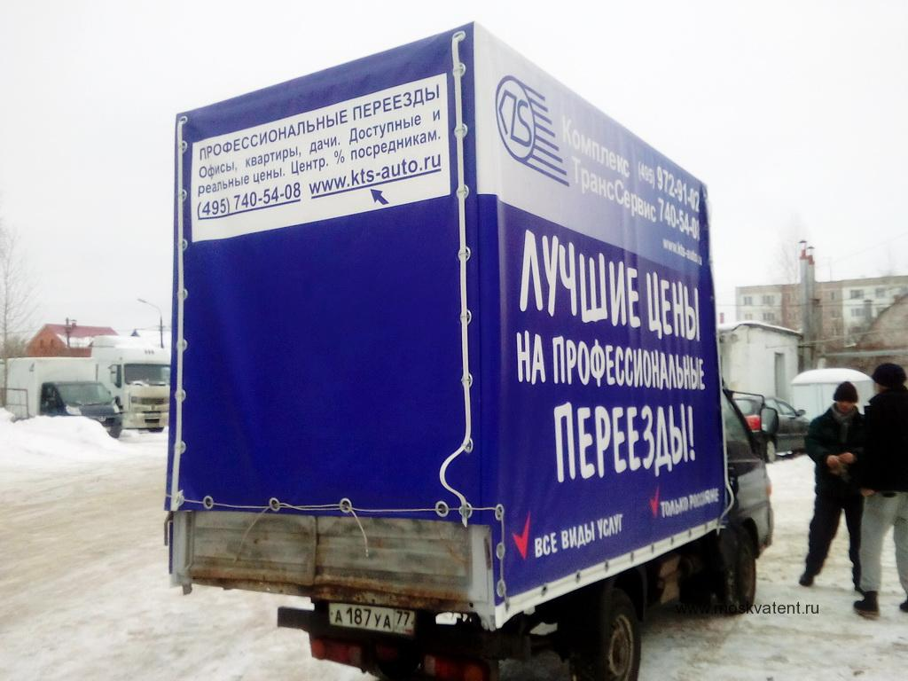 Тент на грузовик Hyundai Porter с рекламой