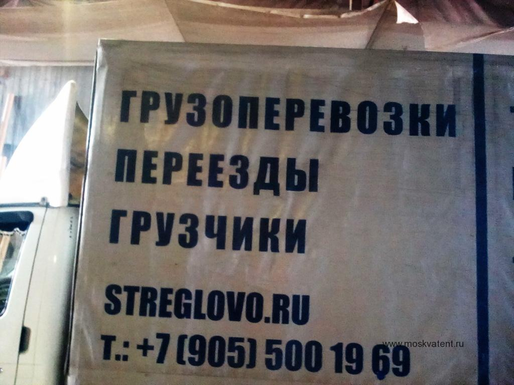 Ремонт разрыва грузового тента «Газели» в Москве