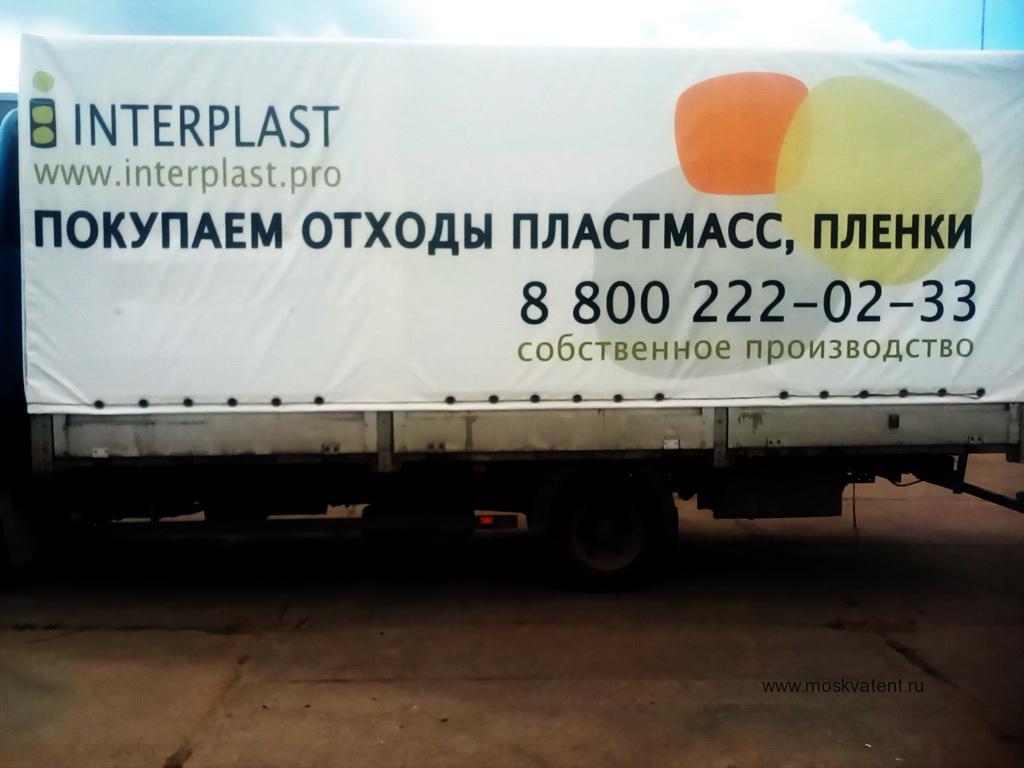 Тент с печатью на грузовик Isuzu NQR75R в Москве