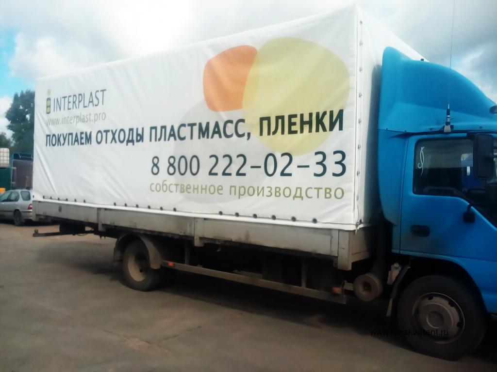 Тент с рекламой на грузовик Isuzu NQR75R в Москве