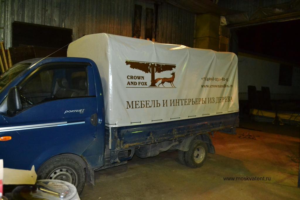 Изготовление тента на грузовика Hyundai Porter 2 с трафаретной печатью