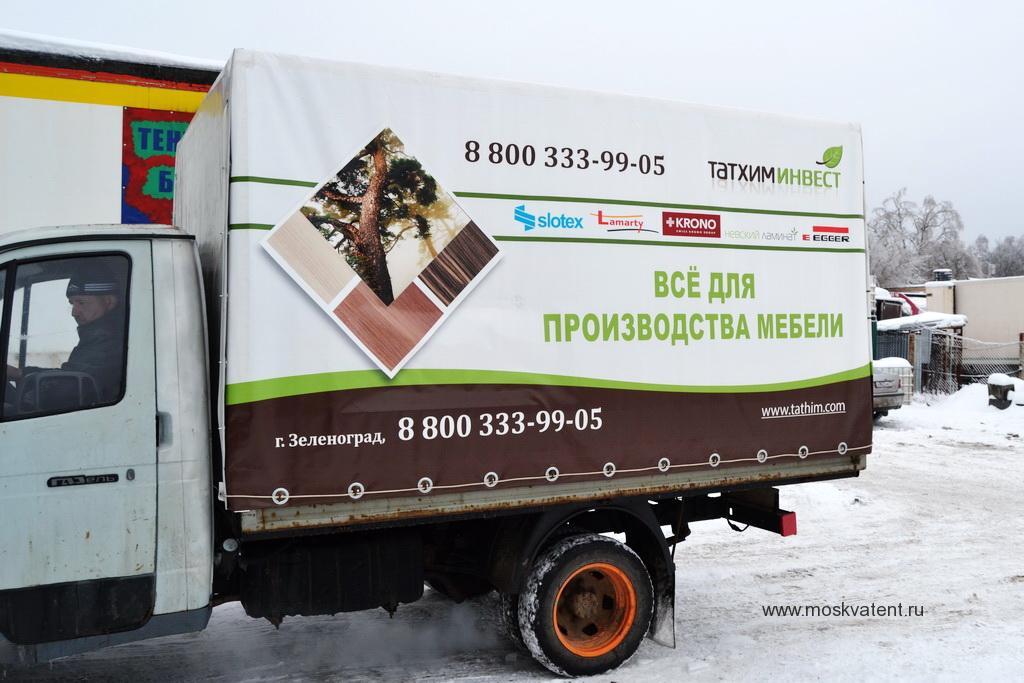 Тент с печатью рекламы на трехметровую «Газель»
