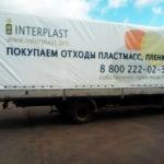 Полноцветная печать на тента грузовика Isuzu в Москве