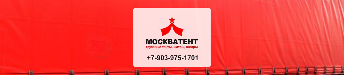 Тенты в Москве — MOSKVATENT.RU